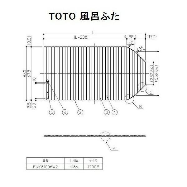 TOTO 風呂ふた(1200 シャッター式)【EKK81006W3】