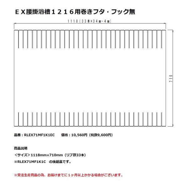 パナソニック 風呂フタ EX腰掛浴槽1216用巻きフタ・フック無【RLEX71MF1K1EC】 ※RLEX71MF1K1Cの後継品です。