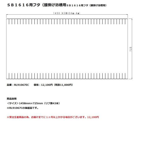 パナソニック 風呂フタ SB1616用フタ(腰掛け浴槽用) 【RL91067EC】 ※RL91067Cの後継品です。
