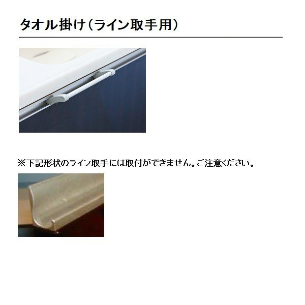 【FTORKKLINE02】 トクラス(ヤマハリビングテック) キッチンオプション キャビネット扉用タオル掛けライン取手用)