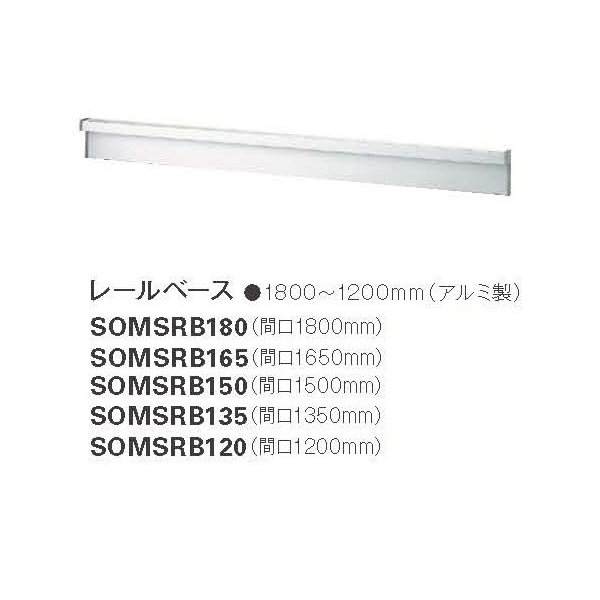 ナスラックシステムキッチンオプションハンドスペースユニット用(レールベース/間口1800) SOMSRB180