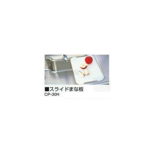 在庫有・平日正午迄の注文で当日出荷 ナスラックシステムキッチンステンレスシンクビーナスシンク用スライドまな板 CP-30H