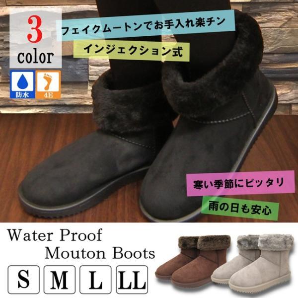 ムートン ブーツ 靴 レディース 婦人 選択 4E 幅広 防水 低反発インソール フェイクムートン あったか (7)