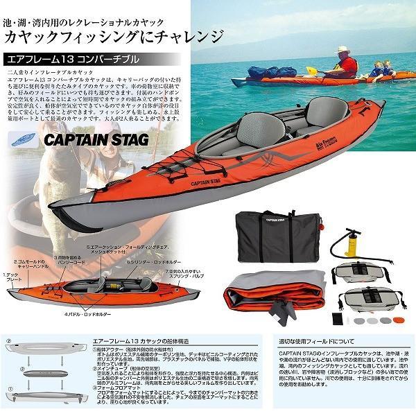 キャプテンスタッグ エアフレーム13 コンバーチブルポンプ付 MC-1425 shoptakumi