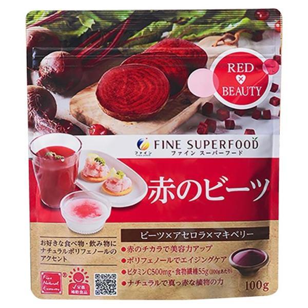 ファイン スーパーフード 赤のビーツ 100g|shoptakumi