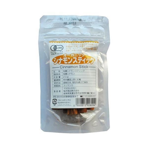 桜井食品 有機シナモンスティック 20g×12個 代引き不可