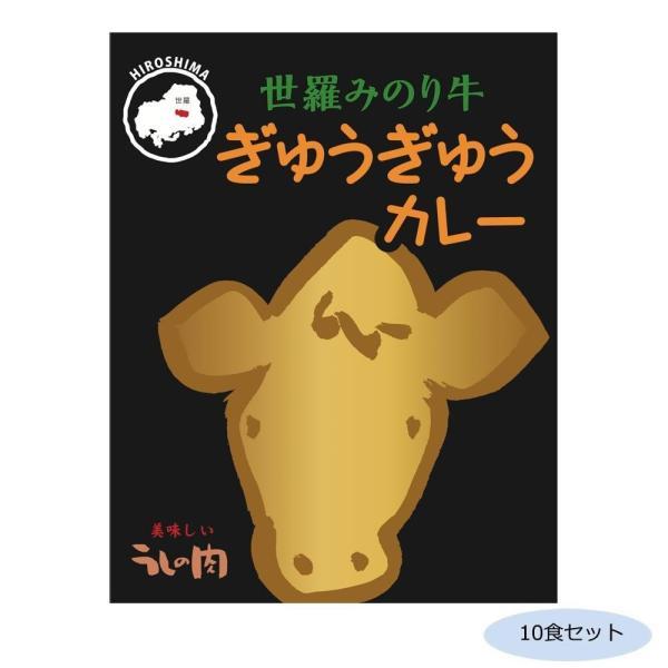 ご当地カレー 広島 世羅みのり牛ぎゅうぎゅうカレー 10食セット 代引き不可