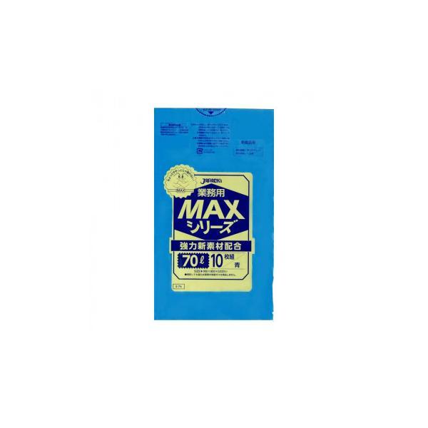 ジャパックス MAXシリーズポリ袋70L 青 10枚×50冊 S-76 代引き不可