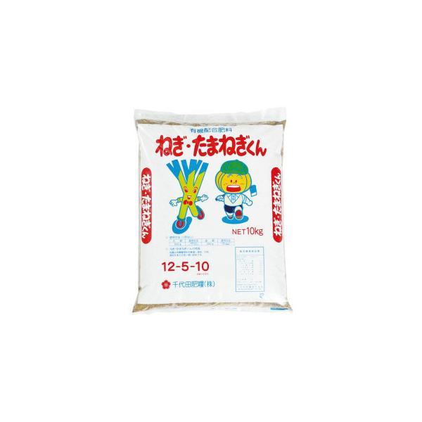 千代田肥糧 ねぎ・たまねぎくん(12-5-10) 10kg 220700 代引き不可