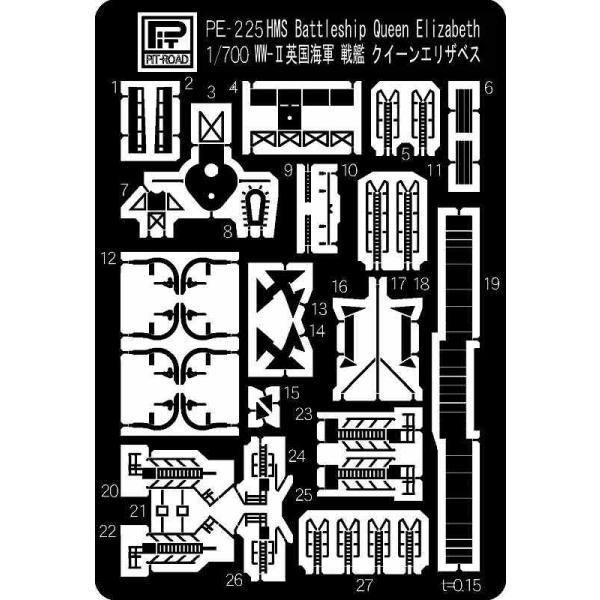 1/700 エッチングパーツシリーズ 英国海軍戦艦 クイーン・エリザベス用