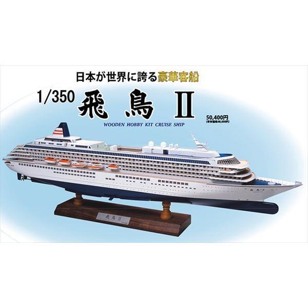 ウッディジョー 木製客船模型 1/350 飛鳥II 木製豪華客船組立キット