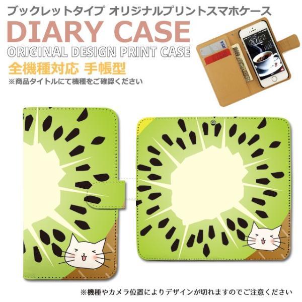 Qua phone PX LGV33 スマホ ケース 手帳型 夏 海 猫 ネコ ねこ キウイ 果物 スマホ 携帯 カバー LG Electronics d023303_03 au