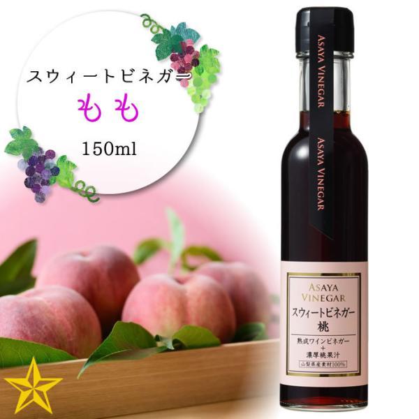 桃酢 ワインビネガー もも果汁 山梨県 アサヤ食品 スイートビネガー 桃 150ml 単品