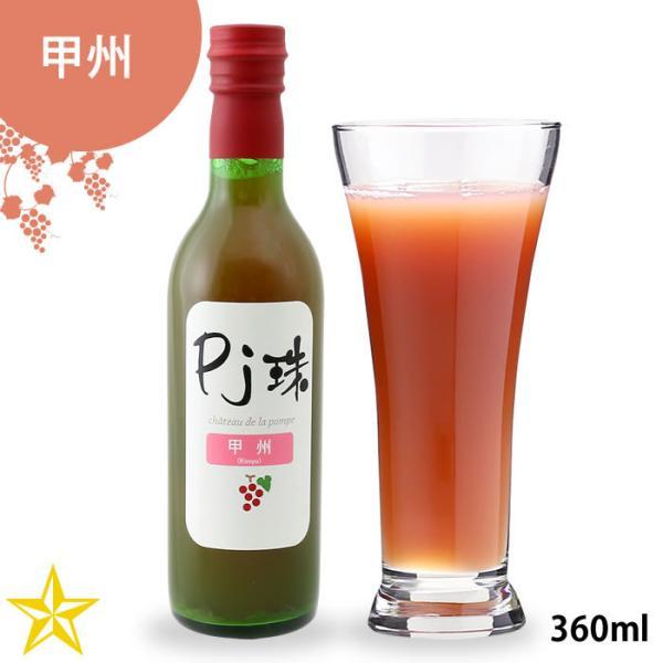 ぶどうジュース 果汁100% 山梨 フレアフードファクトリー 濃厚 高級ジュース PJ珠 甲州 レギュラー 360ml