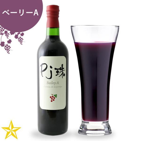 ぶどうジュース 果汁100% 山梨 フレアフードファクトリー 濃厚 高級ジュース PJ珠 ベーリーA 720ml