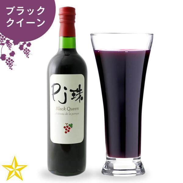 ぶどうジュース 果汁100% 山梨 フレアフードファクトリー 濃厚 高級ジュース PJ珠 ブラッククイーン 720ml