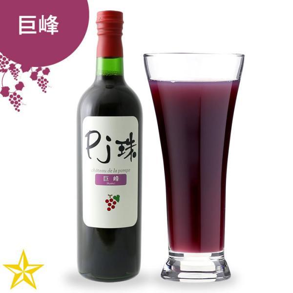 ぶどうジュース 果汁100% 山梨 フレアフードファクトリー 濃厚 高級ジュース PJ珠 巨峰 720ml 山梨県産