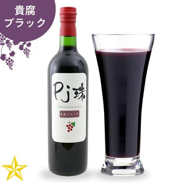 ぶどうジュース 果汁100% 山梨 フレアフードファクトリー 濃厚 高級ジュース PJ珠 貴腐ブラック 720ml