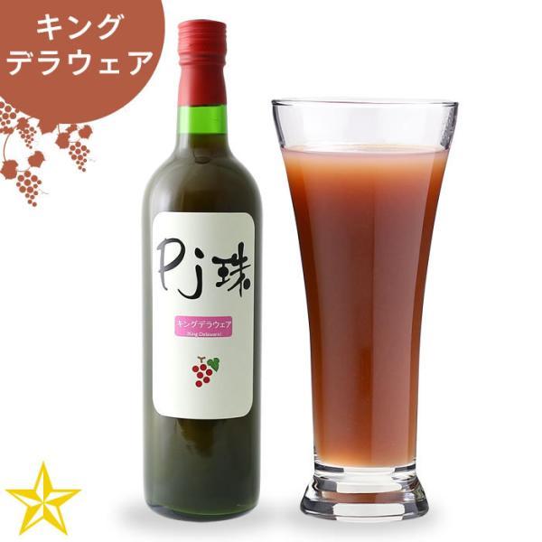 ぶどうジュース 果汁100% 山梨 フレアフードファクトリー 濃厚 高級ジュース PJ珠 キングデラ 720ml