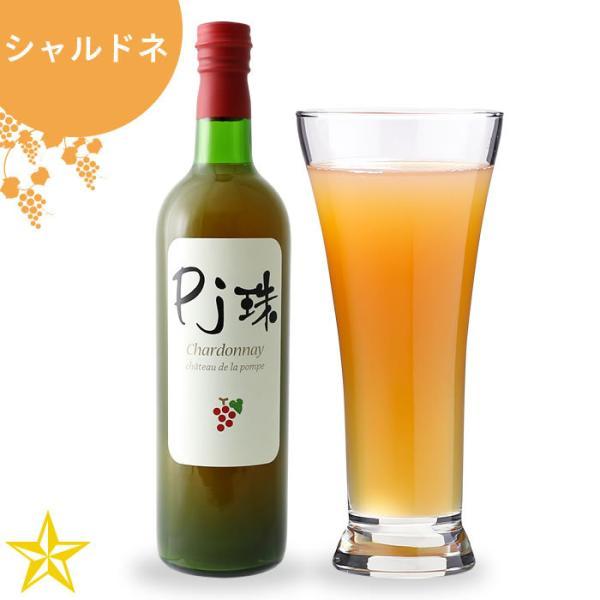 ぶどうジュース 果汁100% 山梨 フレアフードファクトリー 濃厚 高級ジュース PJ珠 シャルドネ 720ml