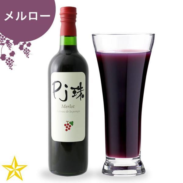 ぶどうジュース 果汁100% 山梨 フレアフードファクトリー 濃厚 高級ジュース PJ珠 メルロー 720ml