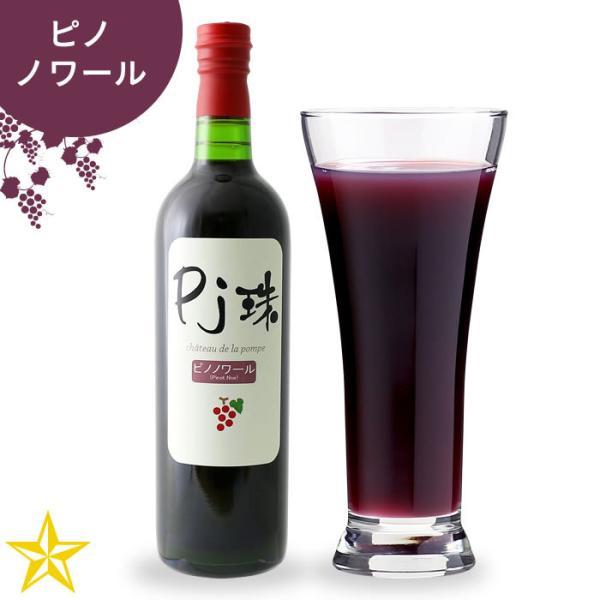 ぶどうジュース 果汁100% 山梨 フレアフードファクトリー 濃厚 高級ジュース PJ珠 ピノノワール 720ml