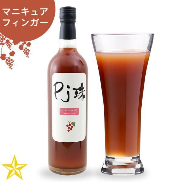 ぶどうジュース 果汁100% 山梨 フレアフードファクトリー 濃厚 高級ジュース PJ珠 マニキュアフィンガー 720ml