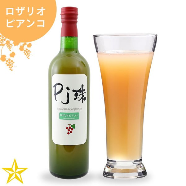 ぶどうジュース 果汁100% 山梨 フレアフードファクトリー 濃厚 高級ジュース PJ珠 ロザリオビアンコ 720ml