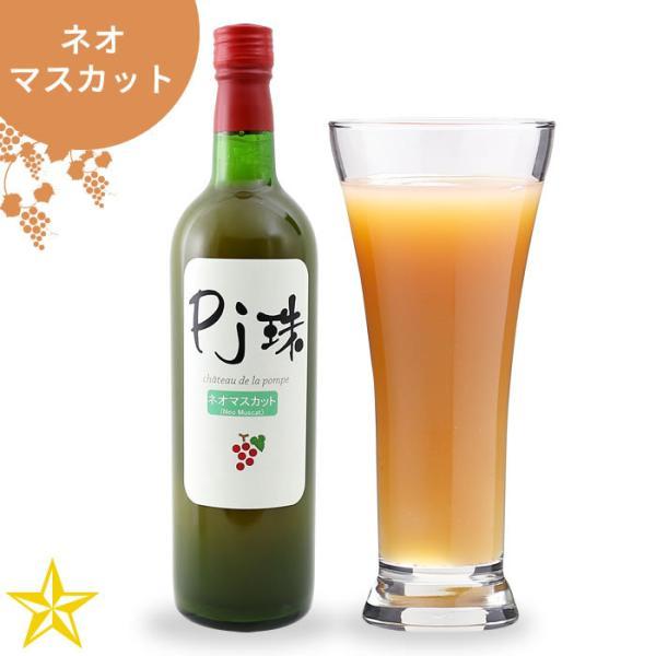 ぶどうジュース 果汁100% 山梨 フレアフードファクトリー 濃厚 高級ジュース PJ珠 ネオマスカット 720ml