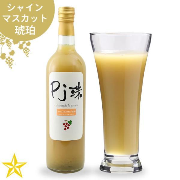 ぶどうジュース 果汁100% 山梨 フレアフードファクトリー 濃厚 高級ジュース PJ珠 シャインマスカット 琥珀 720ml