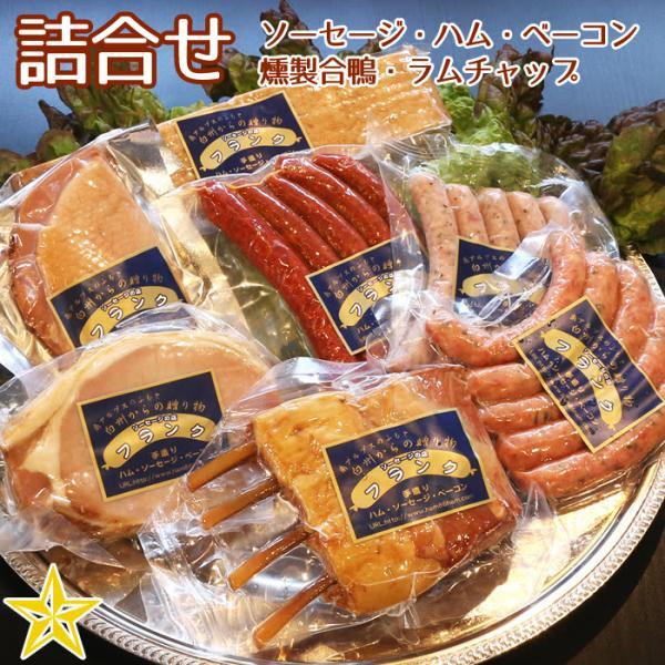 盛りだくさんの宴セット 3種ソーセージ オールドベーコン カスラハム ラムチャップ 合鴨燻製 お歳暮 ギフト