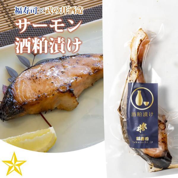 アトランティックサーモン 粕漬け 120g 武の井酒造 老舗 寿司屋 福寿司