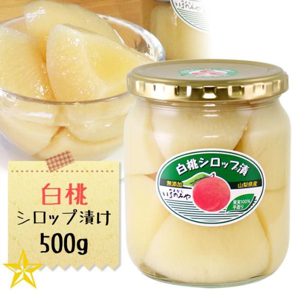 コンポート もも 山梨県産 白桃 ゴロゴロカット 白桃シロップ漬け 大 500g 単品