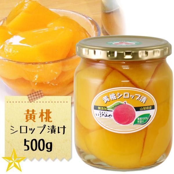 コンポート もも 山梨県産 黄桃 ゴロゴロカット 黄桃シロップ漬け 大 500g 単品