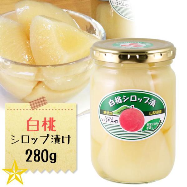 コンポート もも 山梨県産 白桃 白桃シロップ漬け 小 280g 単品