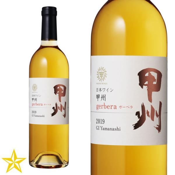 山梨ワイン オレンジワイン 辛口 マンズワイン 甲州 gerbera ガーベラ 750ml