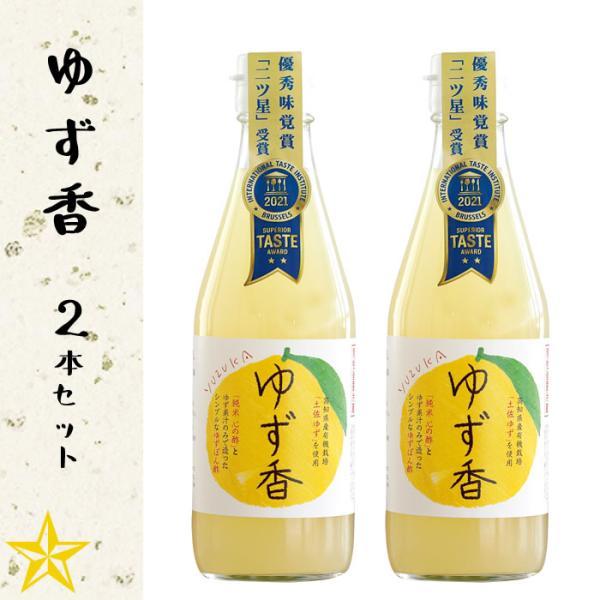 お酢 米酢 ゆず酢 ゆずポン酢 戸塚醸造店 心の酢 ゆず香 2本セット