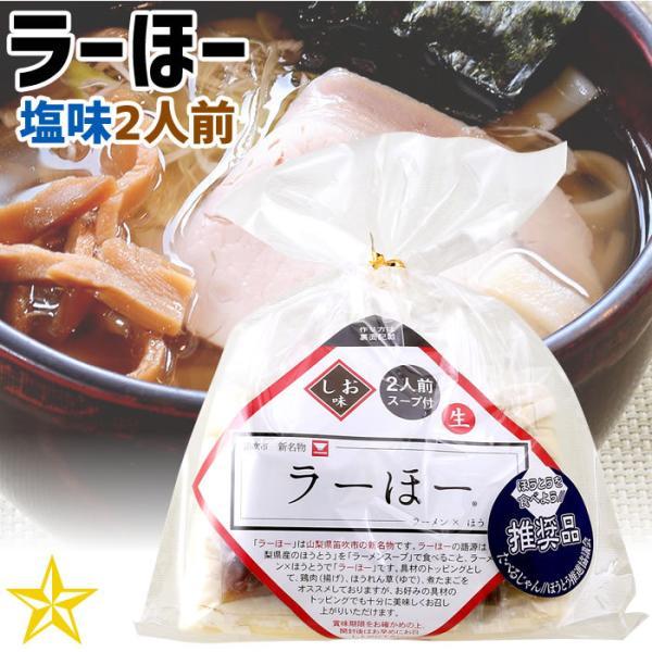 ほうとう ラーメン 塩 山梨県 ご当地グルメ ご当地麺 ワタショク ラーほー しお味 2人前 単品