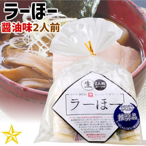 ほうとう ラーメン 醤油 山梨県 ご当地グルメ ご当地麺 ワタショク ラーほー しょうゆ味 2人前 単品