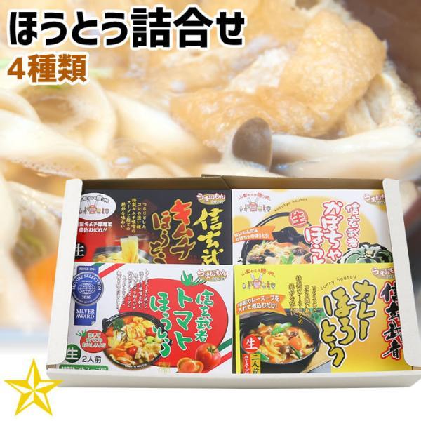 ほうとう 山梨県 ギフト ご当地グルメ ご当地麺 ワタショク ほうとう詰め合わせ (2人前×4種) ギフト かぼちゃ カレー キムチ トマト
