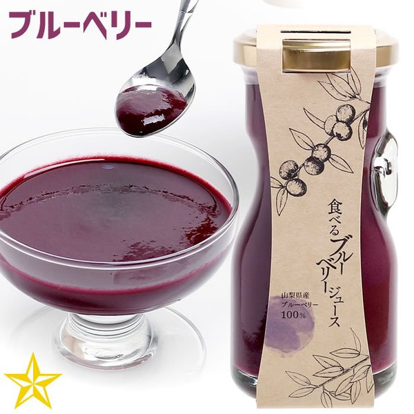食べる ブルーベリー ジュース 山梨県産 100g 単品