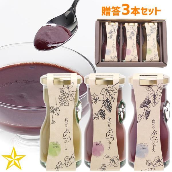食べる ぶどうジュース 3本セット ( マスカット・ベーリーA 巨峰 シャインマスカット ) 専用ギフト箱+ラッピング
