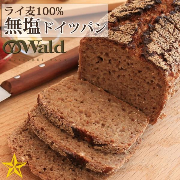 ライ麦パン 無塩ドイツパン セット スライスお届け ドイツパン職人工房ヴァルト