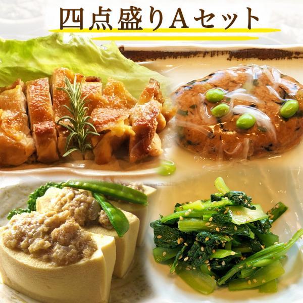 冷凍 惣菜 四点盛りAセット (高野豆腐の肉はさみ チキンステーキ  豆腐ハンバーグ 京小松菜のおひたし)