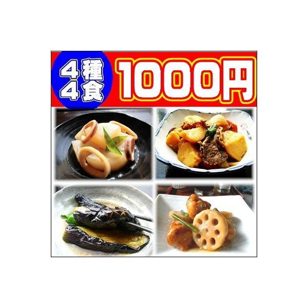 冷凍 惣菜 四点盛りDセット (若鶏とれんこんの甘辛揚げ 茄子の揚げ浸し 肉じゃが いか大根)