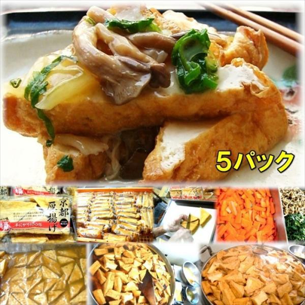 京厚揚げときのこの和風あんかけ 5パック 惣菜 お惣菜 おかず ギフト  おつまみ お試し セット 冷凍 無添加 お弁当 詰め合わせ 食品 煮物 shopwakuwaku