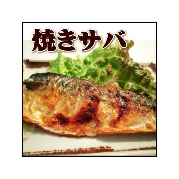 焼鯖 10パック  惣菜 お惣菜 おかずギフト おつまみ お試し セット 冷凍 無添加 お弁当 詰め合わせ 食品 煮物