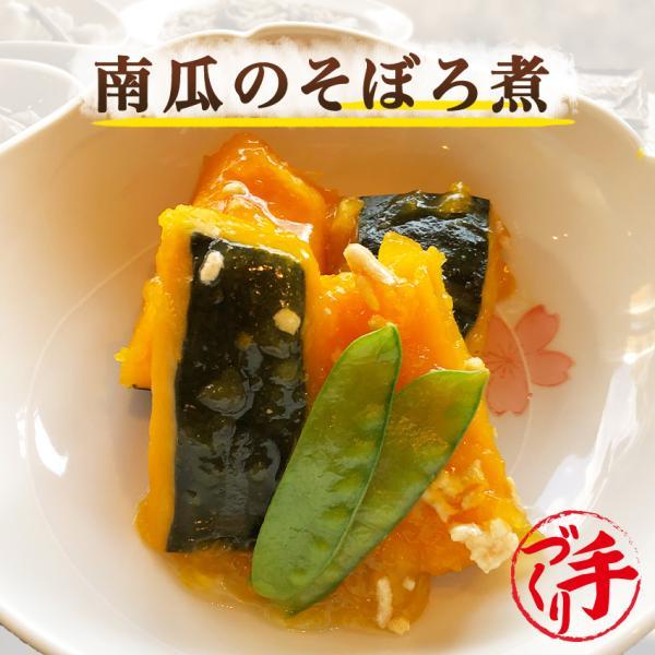 南瓜のそぼろ煮 1袋  惣菜 お惣菜 おかず  ギフト おつまみ お試し セット 冷凍 無添加 お弁当 詰め合わせ 食品 煮物