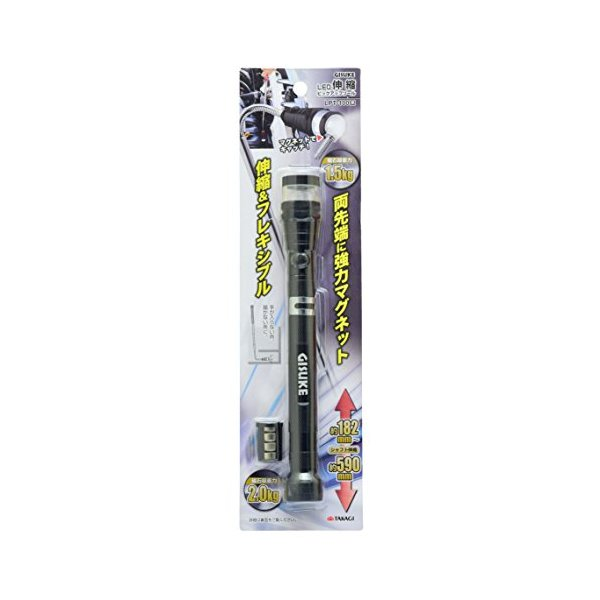 高儀GISUKELED伸縮ピックアップツール黒LPT-100