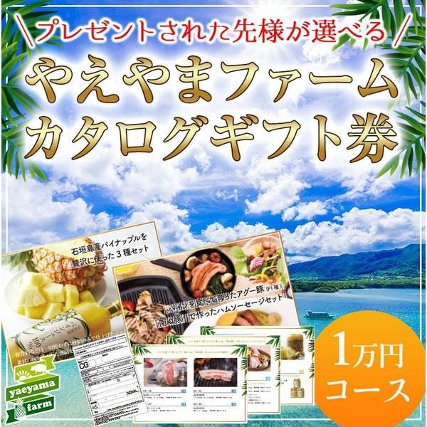 やえやまファームのカタログギフト券 1万円コース カタログギフト 出産内祝い 内祝い 引き出物 香典返し 快気祝い 結婚祝い 引出物 内祝 ギフトカタログ
